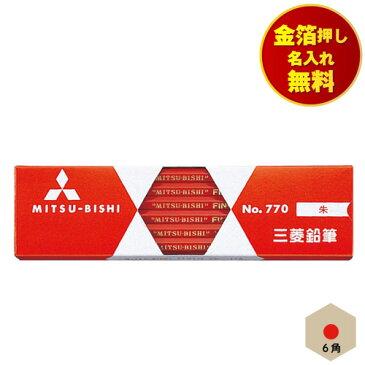 【名入れ無料】 三菱鉛筆 uni 赤鉛筆 12本 6角軸 朱 1ダース
