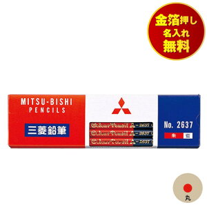 【鉛筆名入れ無料】赤青えんぴつ ○軸 朱藍7:3丸軸 赤青鉛筆12本 小学校・小学生用 文具 …