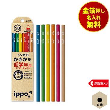 【名入れ無料】 トンボ ippo! かきかた鉛筆 ナチュラル 6角軸 赤鉛筆1本入り 2B ショートサイズ