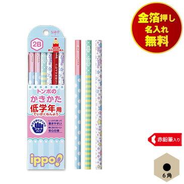 【名入れ無料】 トンボ ippo! かきかた鉛筆 ガーリー 6角軸 赤鉛筆1本入り 2B ショートサイズ