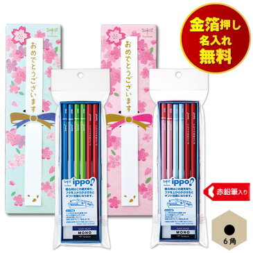 【名入れ無料】 トンボ ippo! ギフトボックス入り かきかた鉛筆 6角軸 赤鉛筆2本+消しゴム付 2B ブルー/ピンク