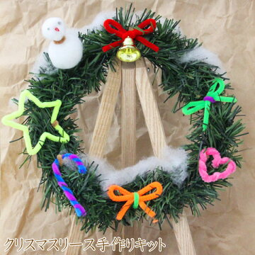 クリスマスリース・ハロウィンリースが作れる手作りキット♪クリスマスリース作り手軽にすてきなXmas◆小学校小学生向け手作り材料工作キット◆