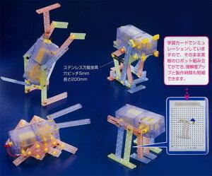 キュートロボ 自由にデザインできる楽しいロボット工作キット