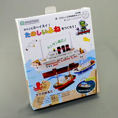 木のおもちゃ 新・たのしい工作船 基本セット ◆夏休み・冬休みなどのイベントに♪ ◆手作...