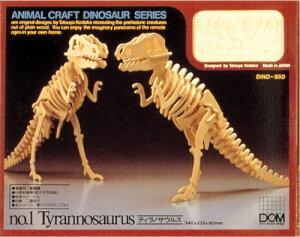 木のおもちゃ♪ しなベニヤの恐竜 ティラノサウルス ◆夏休み・冬休みなどの自由工作・イベ...