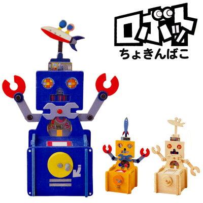 ロボット貯金箱 キット ◆夏休み・冬休みなどの自由工作・イベントに♪ ◆手作り材料 工作キ...