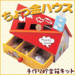 【プレゼント付♪】ちょっ金ハウス 手作り貯金箱 オリジナル貯金箱を作ろう♪ ◆手作り材料...
