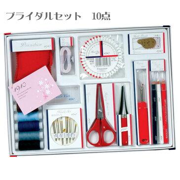 裁縫セット1910 ブライダル 10点セット レッド