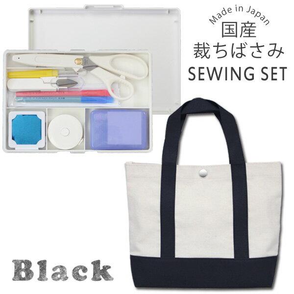 裁縫セット  トートバッグブラック 黒