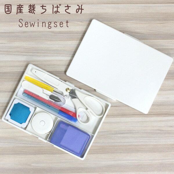 裁縫セット スリムケース ボックス タイプ