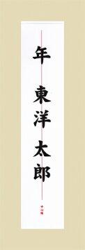 書道であったら便利自分専用♪毛筆名前のお手本漢字
