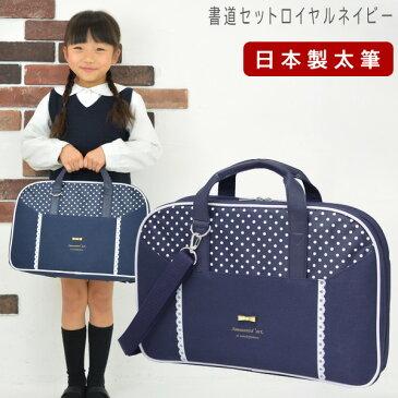 【ママ割エントリーでP5倍】日本製 特製太筆 書道セット ロイヤルネイビー 女の子 小学生