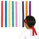 カラーはちまき 9色 小学生 低学年 高学年 子供 幼児 大人 赤 青 黄 緑 桃 白 黒 橙 紫