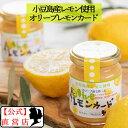 小豆島東洋オリーブ オリーブレモンカード90g【あす楽対応】