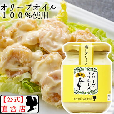 オリーブマヨネーズ85gオリーブ マヨネーズ 食用 健康 美食 東洋オリーブ