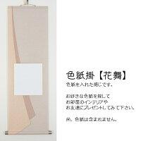 色紙掛【花舞】