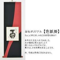 色紙掛【C】