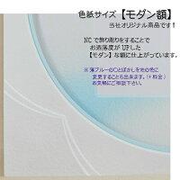 パネル色紙サイズ【モダン額】ブルー