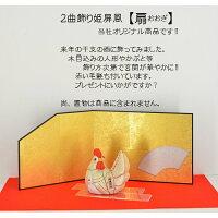 2曲飾り姫屏風【扇おおぎ】