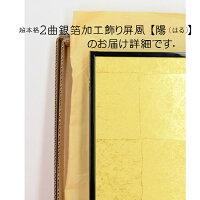 2曲銀箔加工飾り屏風【陽(はる)】