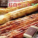 当店人気No.1 ギフト プレゼントうなぎ 紅白セット 蒲焼き 白焼き 155-