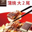 【DEAL10% ポイントバック】うなぎ 蒲焼き 155-167g×2尾 大盛2人前 送料無料 国産...