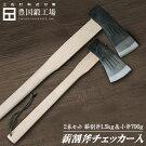 【送料無料】薪割斧チェッカー入(薪割斧1.5kg&小斧700g)2本セット
