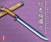 【予約注文】総巻絢爛刀(けんらんとう)一尺豊国作