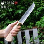 剣鉈 狩猟 180mm 6寸 白鋼 両刃 レザー巻木鞘付 有害駆除 アウトドア 真鍮ツバ輪