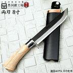 剣鉈 狩猟 240mm 8寸 白鋼 両刃 レザー巻木鞘付 有害駆除 アウトドア ステンツバ輪