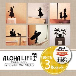 【ALOHA LIFE ウォールステッカー 選べる3枚セット!】ハワイアン 雑貨 ハワイ アロハ 壁 ステッカー インテリア カベ デコ スイッチ シール