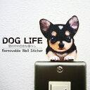 犬 カラーウォールステッカー 【DOG LIFE Color チワワ ブラックタン】カラー 犬 雑貨 ドッグ グッズ ステッカー インテリア 壁 シール Wall Story ウォールストーリー その1