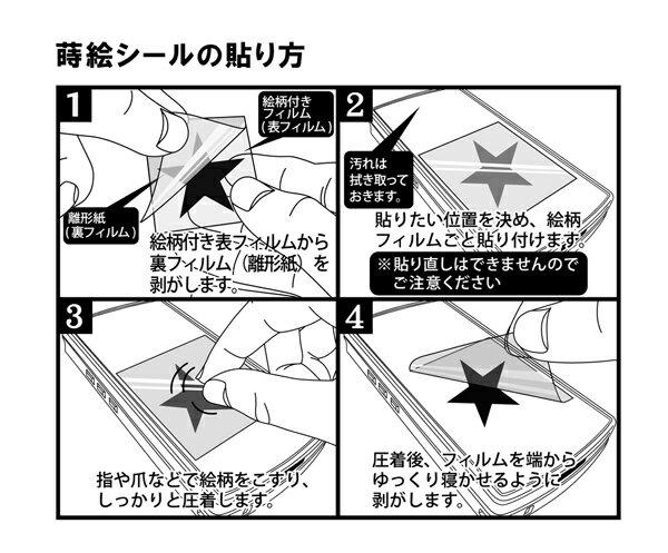 蒔絵シール 【ニコちゃんB 金(大)】シンボル スマイル スマホ にこちゃん マーク ステッカー携帯 シール かわいい