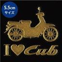 蒔絵シール【アイラブカブ】 金 55mm I love Cub スマホ マーク シンボル ステッカー 携帯 シール SUPER CUB スーパーカブ