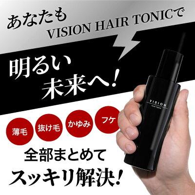 <育毛剤>VISIONHAIRTONIC120ml医薬部外品[効能または効果:育毛、薄毛、かゆみ、脱毛の予防、毛生促進、発毛促進、ふけ、養毛男性用メンズヘアートニックスカルプケア]