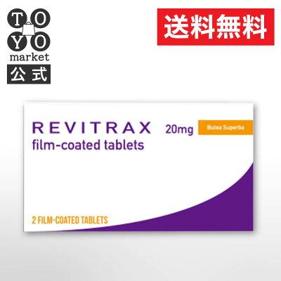 【公式】レビトラックスREVITRAX20mg