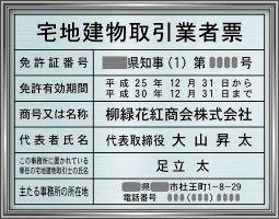 宅地建物取引業者票アルミ額ステンレスヘアーラインプレート418mm×532mm