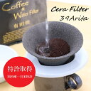 特許取得 コーヒーフィルター 正規品 39Arita 国内唯