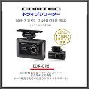 コムテック ドライブレコーダーZDR-015(在庫有り)