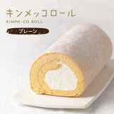 小麦粉不使用グルテンフリー金芽米の米粉100%のロールケーキキンメッコロール(プレーン)
