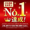 金芽ロウカット玄米ごはん150g×24食セット【送料込】NHKおはよう日本で「カラとり玄米」として紹介 2