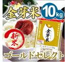 【新米】金芽米 ゴールドセレクト10kg【5kg×2袋・送料...