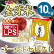 金芽米ゴールドセレクト10kg【5kg×2袋】【送料込】厳選した高品質の玄米を使用【とがずに炊ける無洗米】【28年産】【LPS リポポリサッカライド 豊富 免疫】きんめまい