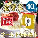 【29年産・新米】金芽米 ゴールドセレクト10kg【5kg×2袋・送料込】※無洗米・LPS(リポポリサッカライド)が豊富で免疫力アップ(きんめまい・お米)