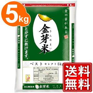 玄米の栄養素を残し、上質な甘みとコクがあるお米(無洗米)。かめばかむほど甘みがでるお米。金...