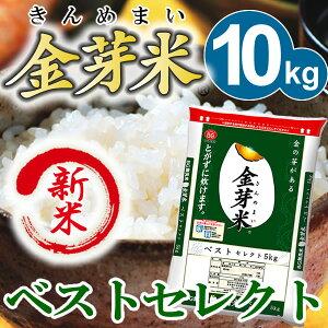 【チャレンジモニター対象商品】玄米の栄養素を残し、上質な甘みとコクがあるお米(無洗米)。...