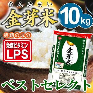 【チャレンジモニター対象商品】金芽米【無洗米】ベストセレクト10kg【5kg×2袋】【あす楽対…