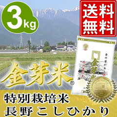 世界で認められた味と品質モンドセレクション2012金賞受賞長野県産こしひかりを使用した金芽米...