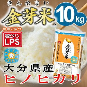 玄米の栄養をたっぷり残した金芽米(無洗米)大分県の『ヒノヒカリ』を使用米 10kg 送料無料 27...
