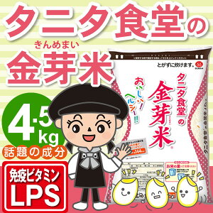 玄米の栄養素を残し、上質な甘みとコクがあるお米(無洗米)。かめばかむほど甘みがでるお米。...